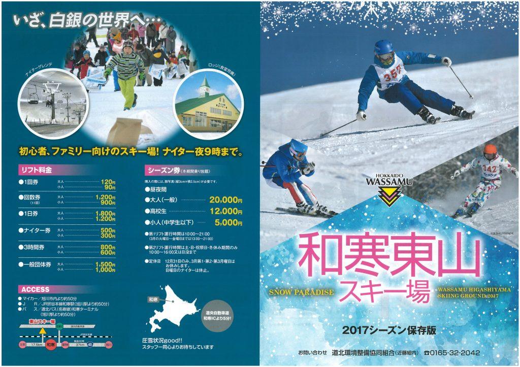 2016-2017-wassamu-ski-poster1