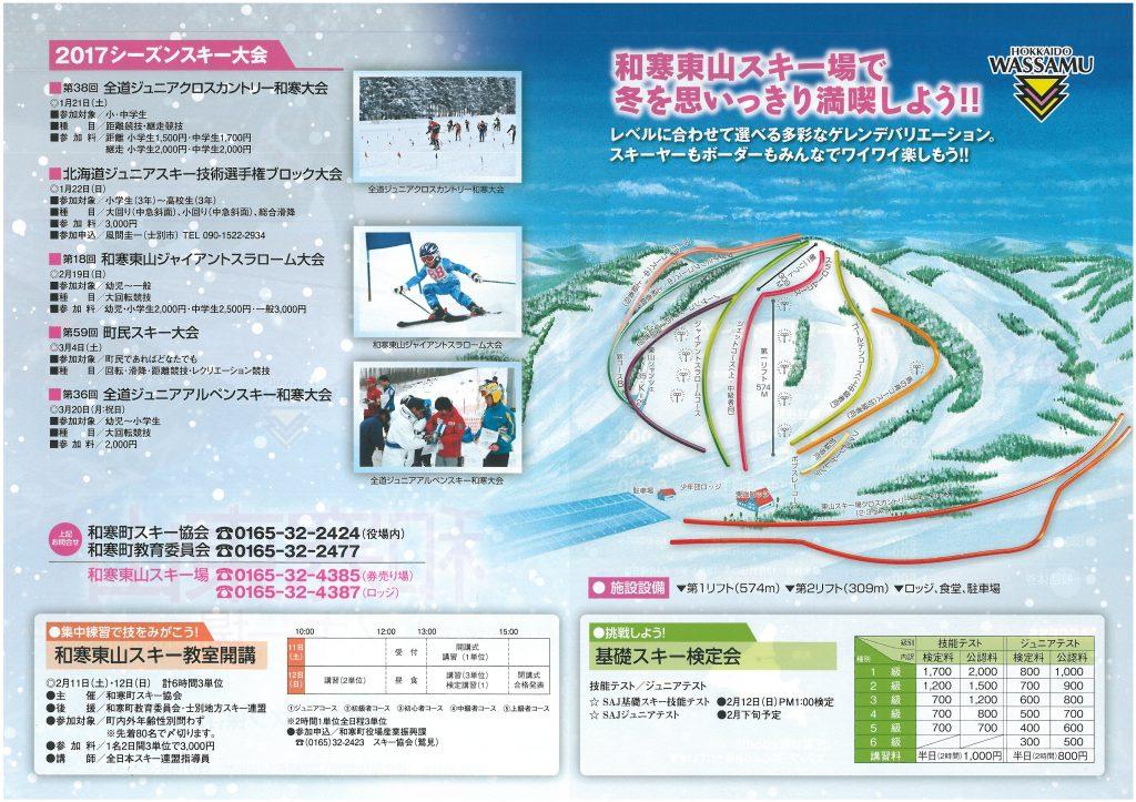 2016-2017-wassamu-ski-poster2